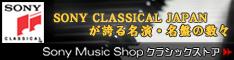 Sony Music Shop クラシックストア/バナー(234x60pix)