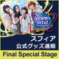 スフィア 全国ツアー「~Sphere's orbit live tour 2012 FINAL SPECIAL STAGE~」公式グッズ