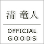 清 竜人 Official Goods Store