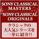 SONY CLASSICAL MASTERS / ORIGINALS