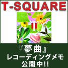 T-SQUARE「夢曲」release special contents