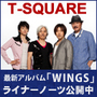 T-SQUARE「WINGS」release special contents