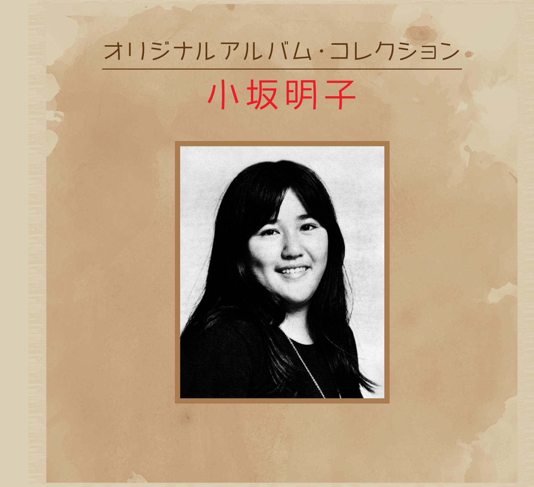 明子 小坂