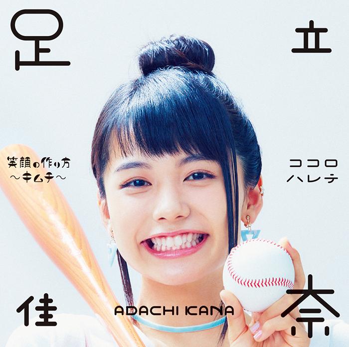 足立佳奈/笑顔の作り方~キムチ~/ココロハレテ(Blu-ray Disc付)