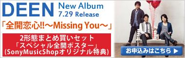 全開恋心!!~Missing You~(通常盤)【初回限定仕様】・DEEN | Sony ...