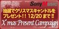 Sony Music Shop