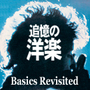 Basics Revisited~追憶の洋楽~