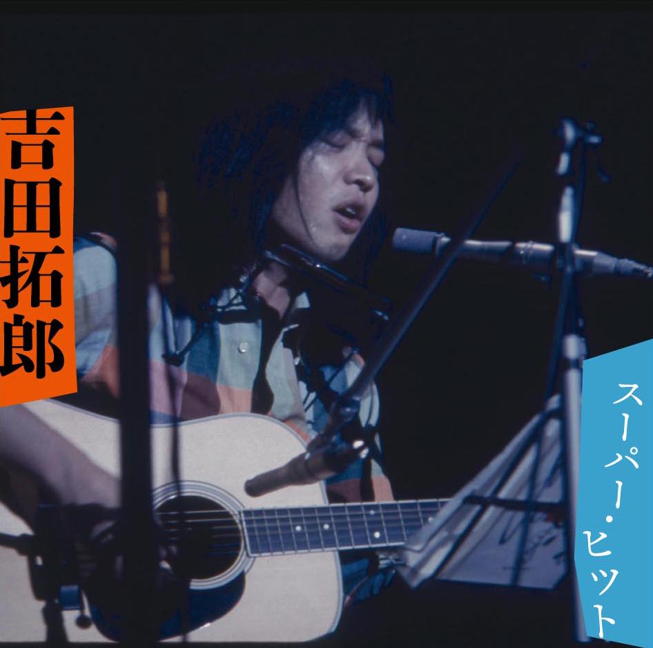 吉田拓郎の画像 p1_24