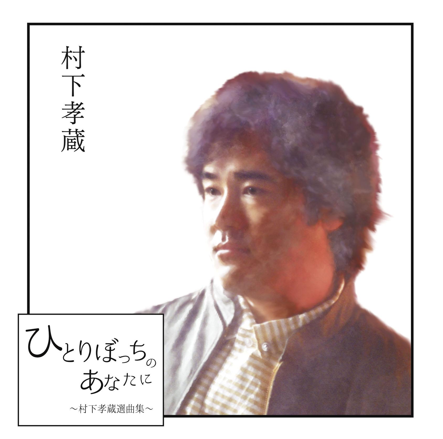村下孝蔵の画像 p1_9